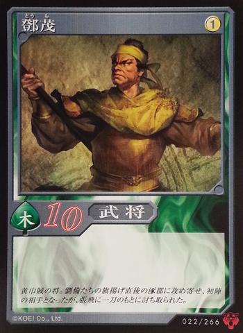 File:Deng Mao (DW5 TCG).png