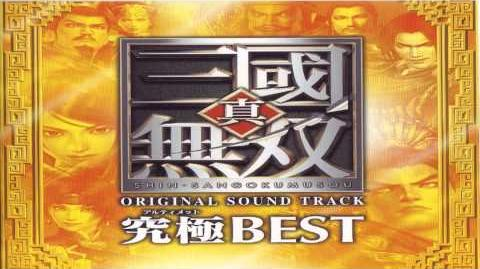 HD ♫ Dynasty Warriors Ultimate Best - Path Of Life Circuit