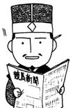 Fei Yi (SSP)