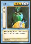 Zhou Yu 2 (ROTK TCG)