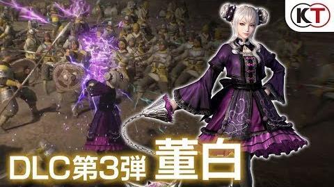 『真・三國無双8』DLC第3弾「董白」アクション動画