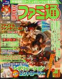 Famitsu Magazine Cover (DW5XL)