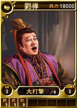 File:Liu Shan Card (ROTK12TB).jpg