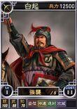Baiqi-online-rotk12