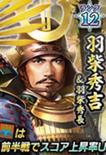 Hidenaga Hashiba 5 (1MNA)