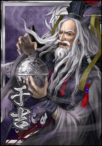 File:Gan Ji (DWB).png