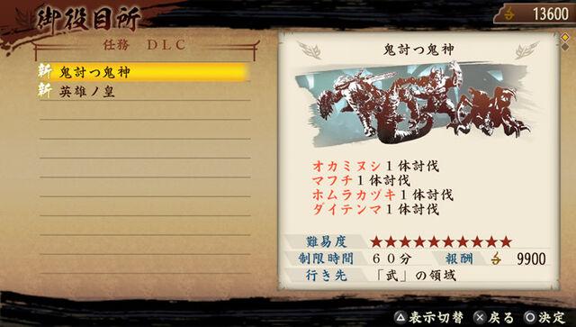 File:Mission 11 Set 1 (TKD DLC).jpg