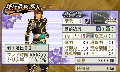 File:Swchr2nd-weeklysengoku-02weapon.jpg
