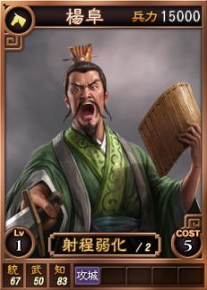 File:Yangfu-online-rotk12.jpg