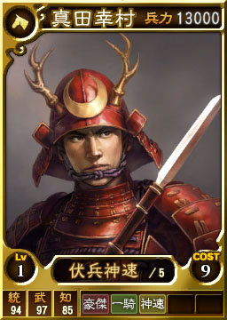 File:Yukimura Sanada (ROTK12TB).jpg