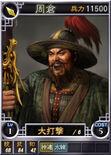 Zhoucang-online-rotk12