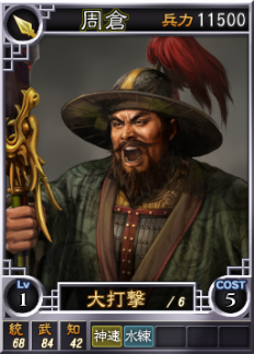 File:Zhoucang-online-rotk12.jpg