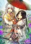Toukiden-bday-urasuke