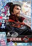 Nobunaga Oda 3 (MN)