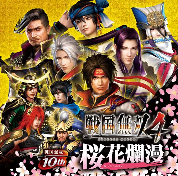 Guide Trophée Warriors Legends Of Troy: Sengoku Musou 4 Ouka Ranman