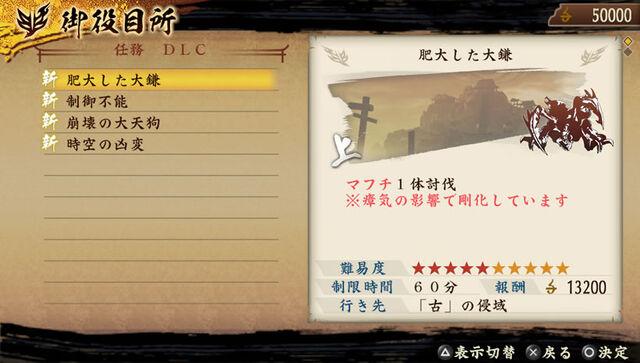 File:Mission 4 Set 1 (TKDK DLC).jpg