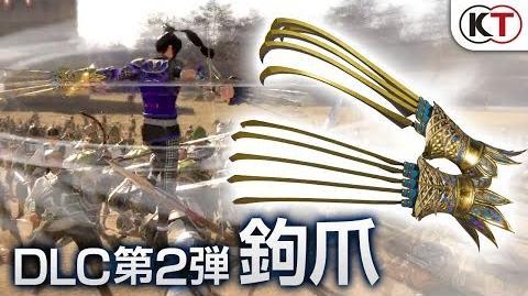 『真・三國無双8』 DLC武器 「鉤爪(かぎづめ)」アクション動画