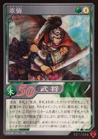 File:Dong Xi (DW5 TCG).png