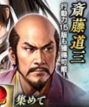 Dosan Saito 7 (1MNA)