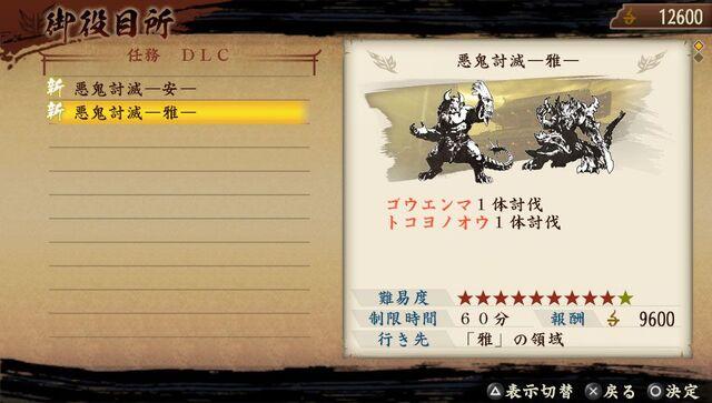 File:Mission 10 Set 2 (TKD DLC).jpg