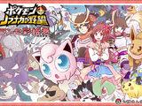 Pokémon + Nobunaga no Yabou ~Ranse Iroemaki~