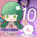 Countdown - Chiyo (HTN6GR)