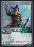 Lei Tong (DW5 TCG)