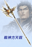 Bonus Weapon - Lu Bu (WO4 DLC)