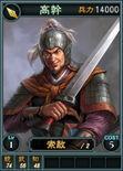 Gaogan-online-rotk12
