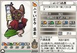 Masatoyo-nobunyagayabou