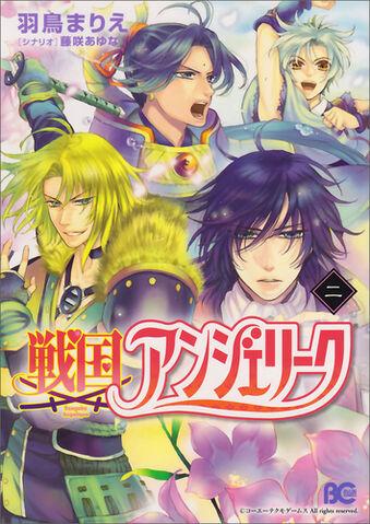 File:Angelique-sengoku-vol2cover.jpg