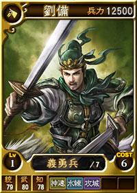 File:Liu Bei (ROTK12TB).jpg