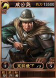 Chenggongying-online-rotk12