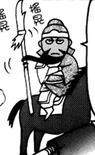 Guan Yu (SSP)