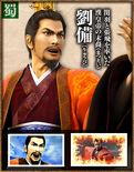 Liu Bei 2 (CR-ROTK)