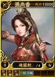 Sunshangxiang-online-rotk12