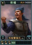 Weiguan-online-rotk12