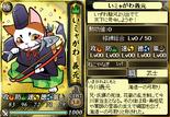 Yoshimoto2-nobunyagayabou
