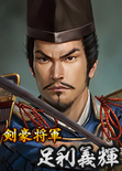Yoshiteru Ashikaga 4 (1MNA)
