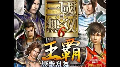 Dynasty Warriors 7 Vocal OST - Crimson Wings (Lu Xun)