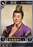 Liushan-online-rotk12