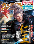 Famitsu Magazine Cover (NO)