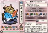 Sadakatsu Murai (SC)