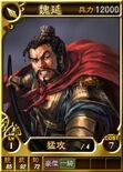 Weiyan-online-rotk12