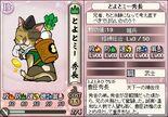 Hidenaga-nobunyagayabou