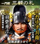 Hideyoshi Toyotomi 14 (1MNA)