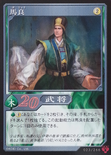 Ma Liang (DW5 TCG)