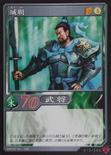 Zang Ba (DW5 TCG)