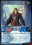 Ding Feng (DW5 TCG)
