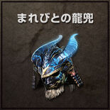 Marebito Dragon Helmet (NO DLC)
